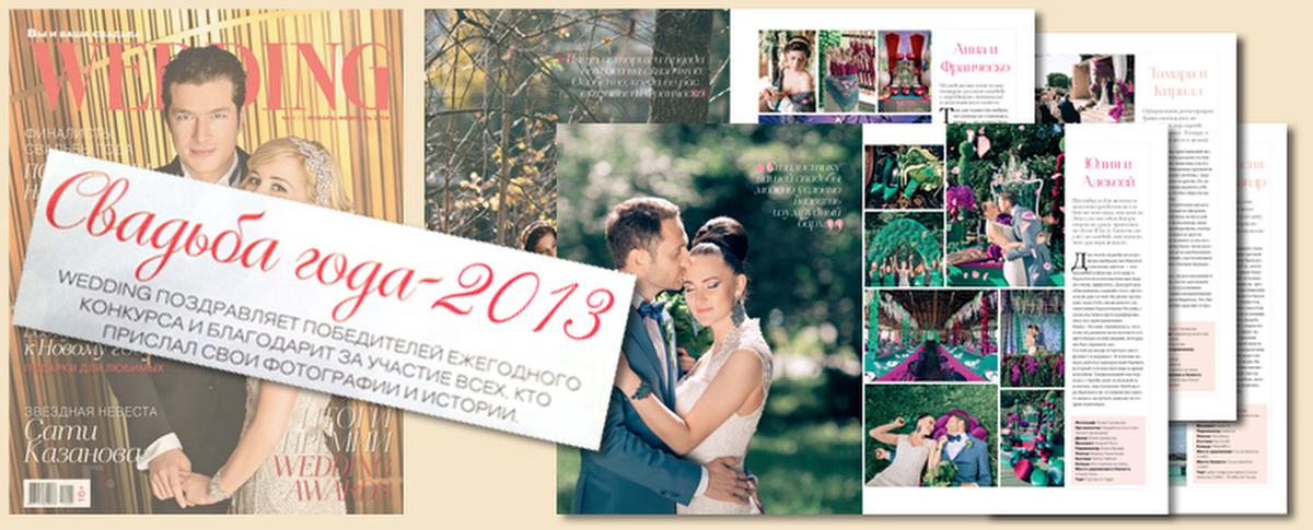 svadba-goda2013