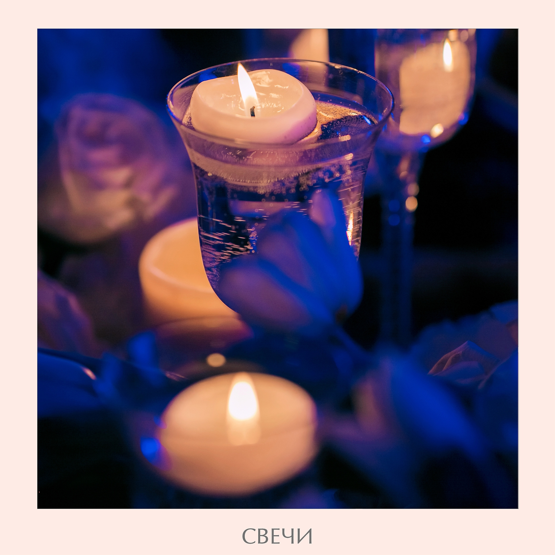 candles_16