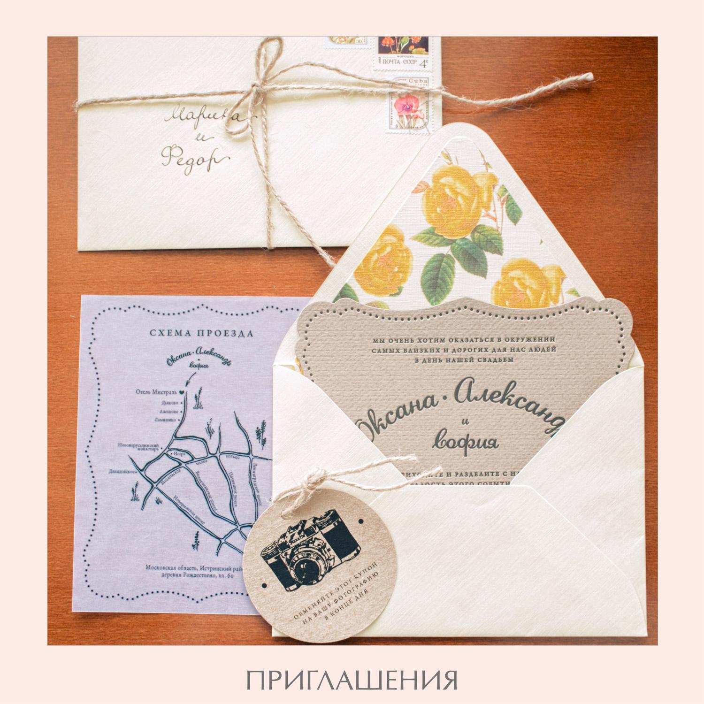 invitations_14