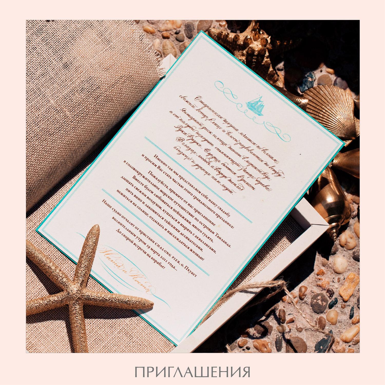 invitations_21
