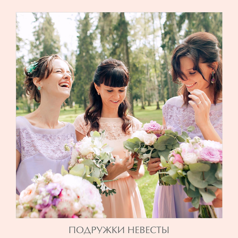 Поздравление лучшим подружкам невесты