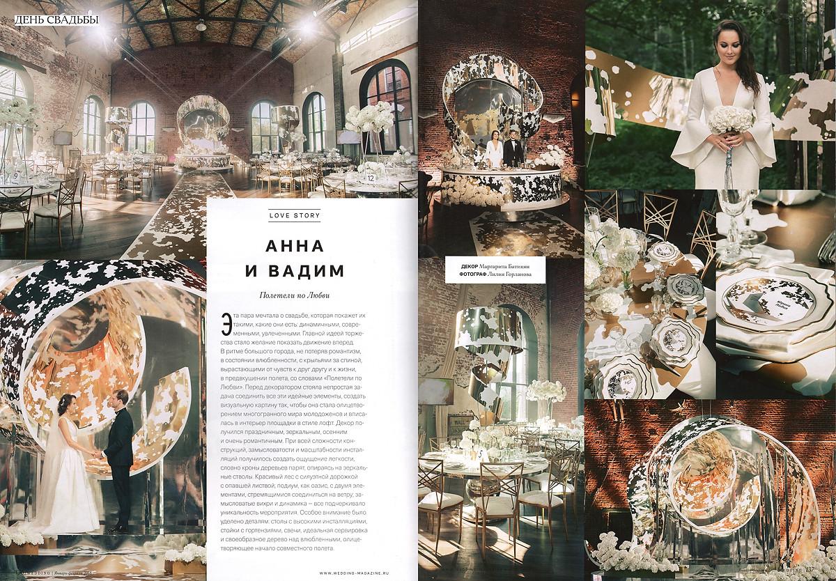 Свадьба в Wedding Magazine